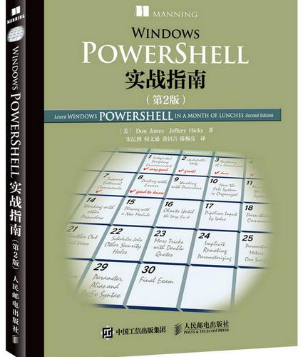 PowerShell 实战指南第二版